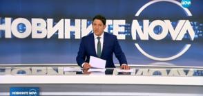 Новините на NOVA (23.04.2018 - обедна)