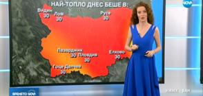 Прогноза за времето (23.04.2018 - централна)