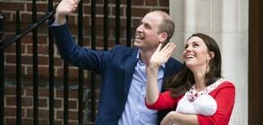 Уилям и Кейт показаха новия член на семейството (ВИДЕО+СНИМКИ)
