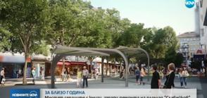 """Местят сергиите с книги заради ремонта на площад """"Славейков"""""""
