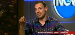 Контратемата на Даниел Петканов (23.04.2018)
