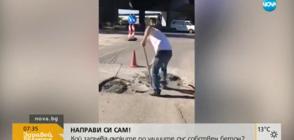 НАПРАВИ СИ САМ: Мъж запълва дупките по улиците със собствен бетон