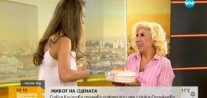 """Денят на…"": Силвия Кацарова празнува рожден ден с Никол Станкулова"