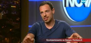 Контратемата на Даниел Петканов (24.04.2018)