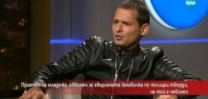 Приятел на младежа, хвърлил бомбичка на стадиона: Той е невинен