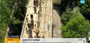 ОБРАТНО У ДОМА: Помощ за хората от изгорелия блок в Бойчиновци