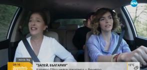 """""""Запей, България"""": Катето Евро между театъра и внучето"""
