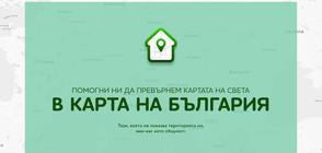 Потребителите на АБВ Поща показват колко е голяма България