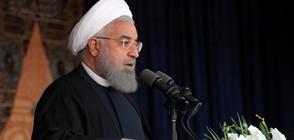 Иранският президент: САЩ нямат право да ни диктуват условия
