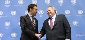 Започна срещата между външните министри на Гърция и Македония