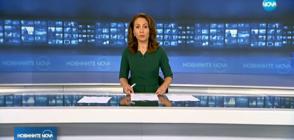Новините на NOVA (25.04.2018 - късна)