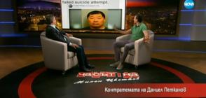 Контратемата на Даниел Петканов (26.04.2018)
