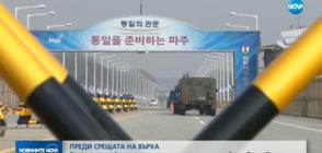 Драконовски мерки за сигурност преди историческата среща между Сеул и Пхенян