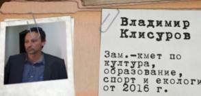 "Избраха Владимир Клисуров за временен кмет на ""Младост"" (ВИДЕО)"