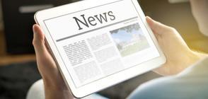 ЕК обяви война на фалшивите новини