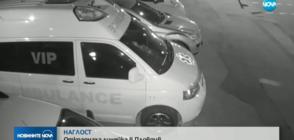Откраднаха линейка в Пловдив (ВИДЕО)