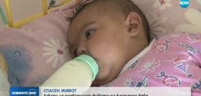 Лекари спасиха живота на 4-месечно бебе