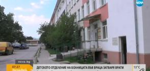 Детското отделение на болницата във Враца спря да приема пациенти