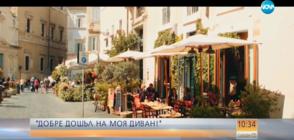 Българи подслоняват непознати без пари на свободния диван у дома