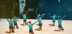ШАМПИОНИ В НУЖДА: Отборът по естетическа гимнастика се нуждае от стредства