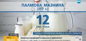 Властта с нови мерки срещу палмовото масло в млечните продукти