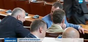Депутатите се скараха заради заплатите и ваканциите си