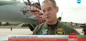 СЛЕД ПАРАДА: Кои са пилотите, които прелетяха над площада (ВИДЕО)