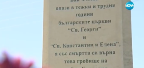 "Невероятната история на храма ""Св. Георги"" в Одрин (ВИДЕО)"