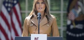Мелания Тръмп се обяви срещу спорна политика на съпруга си
