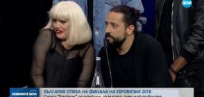 """Бурни емоции, след като България се класира за финала на """"Евровизия""""? (ВИДЕО)"""