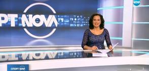 Спортни новини (09.05.2017 - централна)