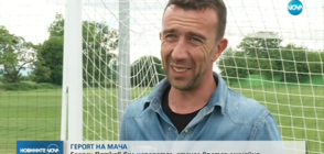 """ГЕРОЯТ НА МАЧА """"СЛАВИЯ"""" - """"ЛЕВСКИ"""": Георги Петков станал вратар случайно"""