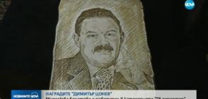 """Миролюба Бенатова с награда """"Димитър Цонев"""" в категорията """"ТВ репортер"""""""