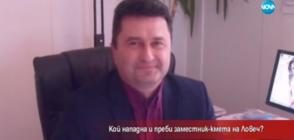 Кой нападна и преби заместник-кмета на Ловеч?