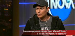 """Класация определи песента на Краси Аврамов за провала на """"Евровизия"""""""