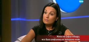 Момиче от София твърди, че е било изнасилено от четирима мъже