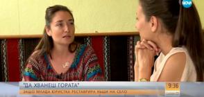 """""""Да хванеш гората"""": Защо юристка реши да реставрира къщи на село?"""