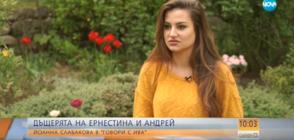"""""""Говори с Ива"""": Дъщерята на Андрей Слабаков и Ернестина Шинова (ВИДЕО)"""