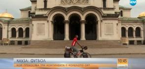 """КАУЗА """"ФУТБОЛ"""": Кой прекосява три континента с колелото си?"""