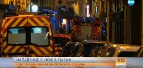 """НАПАДЕНИЕТО В ПАРИЖ: Извършителят крещял """"Аллах е велик"""""""