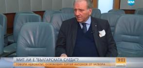 """МИТ ЛИ Е """"БЪЛГАРСКАТА СЛЕДА""""? Говори адвокатът, освободил Сергей Антонов от затвора"""