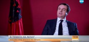 """В """"Темата на NOVA"""": Косово пред вратата на Европа"""