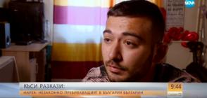 """""""КЪСИ РАЗКАЗИ"""": Незаконно пребиваващият в България българин"""