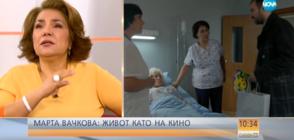 """Марта Вачкова: Сляла съм се с образа на сестра Жекова в """"Откраднат живот"""""""