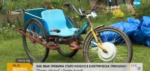 """""""ПЪЛЕН АБСУРД"""": Как старо колело се превръща в електрическа триколка?"""