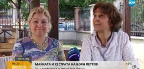 Близките на Боян Петров: Иска ни се да си дойде (ВИДЕО)