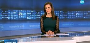 Новините на NOVA (15.05.2018 - 9.00 ч.)