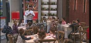 Сутрешна резервация с деца в Hell's Kitchen България