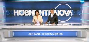 Новините на NOVA (15.05.2018 - централна)