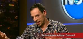 Контратемата на Даниел Петканов (16.05.2018)
